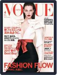 VOGUE JAPAN (Digital) Subscription April 1st, 2016 Issue
