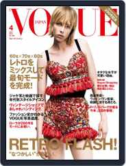 VOGUE JAPAN (Digital) Subscription March 1st, 2016 Issue