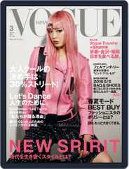 VOGUE JAPAN (Digital) Subscription January 29th, 2016 Issue