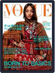 VOGUE JAPAN (Digital) Subscription December 7th, 2015 Issue