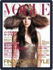 VOGUE JAPAN (Digital) Subscription October 4th, 2015 Issue