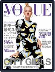 VOGUE JAPAN (Digital) Subscription September 11th, 2015 Issue