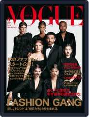 VOGUE JAPAN (Digital) Subscription July 2nd, 2015 Issue