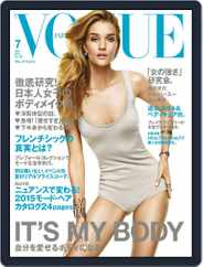 VOGUE JAPAN (Digital) Subscription May 27th, 2015 Issue