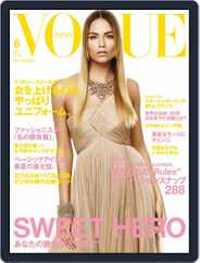 VOGUE JAPAN (Digital) Subscription May 10th, 2015 Issue