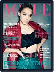 VOGUE JAPAN (Digital) Subscription March 31st, 2015 Issue