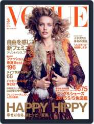 VOGUE JAPAN (Digital) Subscription February 10th, 2015 Issue