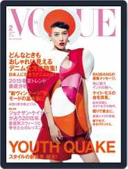 VOGUE JAPAN (Digital) Subscription January 4th, 2015 Issue