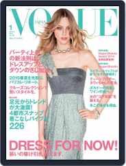 VOGUE JAPAN (Digital) Subscription December 2nd, 2014 Issue