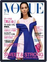 VOGUE JAPAN (Digital) Subscription October 27th, 2014 Issue