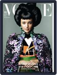 VOGUE JAPAN (Digital) Subscription October 5th, 2014 Issue