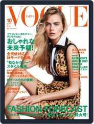 VOGUE JAPAN (Digital) Subscription September 4th, 2014 Issue