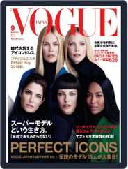 VOGUE JAPAN (Digital) Subscription July 28th, 2014 Issue