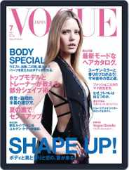 VOGUE JAPAN (Digital) Subscription May 27th, 2014 Issue