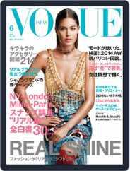 VOGUE JAPAN (Digital) Subscription April 27th, 2014 Issue