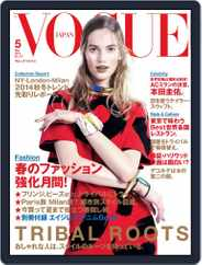 VOGUE JAPAN (Digital) Subscription March 25th, 2014 Issue