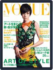 VOGUE JAPAN (Digital) Subscription February 26th, 2014 Issue