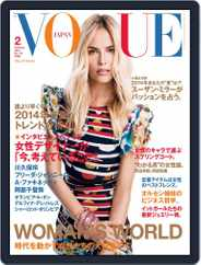 VOGUE JAPAN (Digital) Subscription December 25th, 2013 Issue