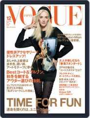 VOGUE JAPAN (Digital) Subscription November 7th, 2013 Issue