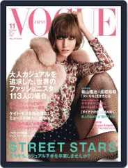 VOGUE JAPAN (Digital) Subscription October 4th, 2013 Issue
