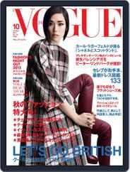 VOGUE JAPAN (Digital) Subscription September 3rd, 2013 Issue