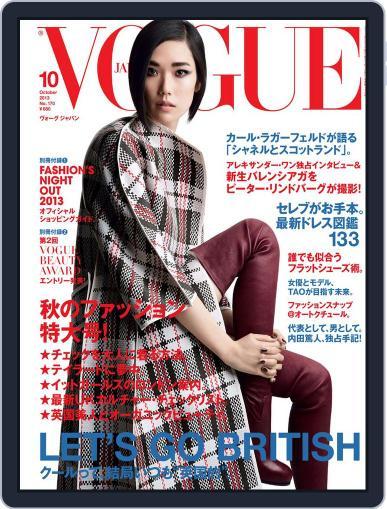 VOGUE JAPAN (Digital) September 3rd, 2013 Issue Cover