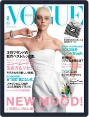 VOGUE JAPAN (Digital) Subscription August 5th, 2013 Issue
