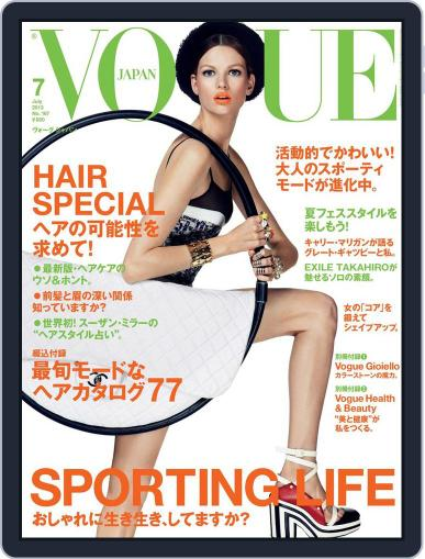 VOGUE JAPAN (Digital) May 27th, 2013 Issue Cover