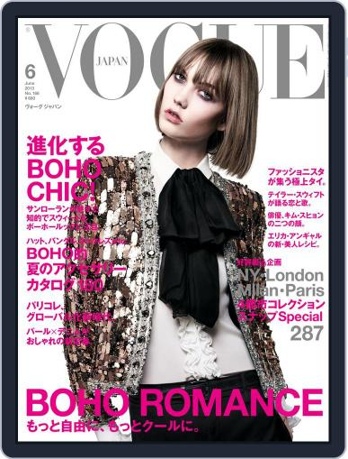 VOGUE JAPAN (Digital) April 26th, 2013 Issue Cover