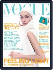 VOGUE JAPAN (Digital) Subscription March 28th, 2013 Issue