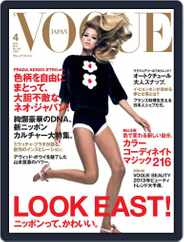 VOGUE JAPAN (Digital) Subscription February 26th, 2013 Issue