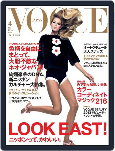 VOGUE JAPAN (Digital) February 26th, 2013 Issue Cover