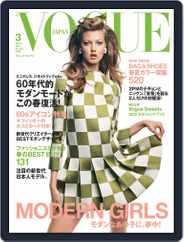 VOGUE JAPAN (Digital) Subscription January 30th, 2013 Issue
