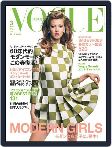 VOGUE JAPAN (Digital) January 30th, 2013 Issue Cover