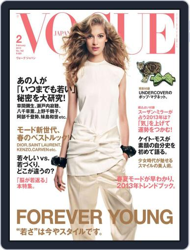 VOGUE JAPAN (Digital) December 25th, 2012 Issue Cover