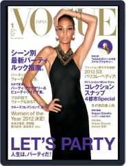 VOGUE JAPAN (Digital) Subscription November 27th, 2012 Issue