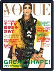 VOGUE JAPAN (Digital) Subscription October 26th, 2012 Issue