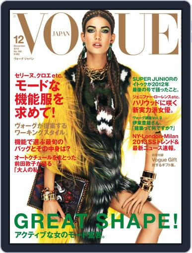 VOGUE JAPAN (Digital) October 26th, 2012 Issue Cover