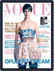 VOGUE JAPAN (Digital) Subscription September 27th, 2012 Issue