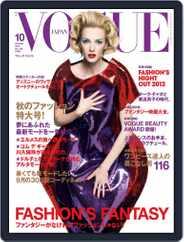 VOGUE JAPAN (Digital) Subscription September 5th, 2012 Issue