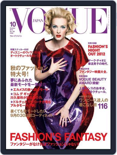 VOGUE JAPAN (Digital) September 5th, 2012 Issue Cover
