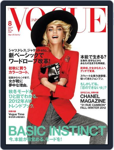 VOGUE JAPAN (Digital) August 19th, 2012 Issue Cover