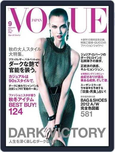 VOGUE JAPAN (Digital) July 27th, 2012 Issue Cover
