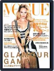 VOGUE JAPAN (Digital) Subscription June 1st, 2012 Issue
