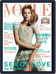 VOGUE JAPAN (Digital) Subscription May 1st, 2012 Issue