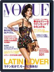 VOGUE JAPAN (Digital) Subscription March 1st, 2012 Issue