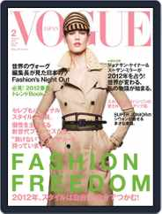 VOGUE JAPAN (Digital) Subscription February 1st, 2012 Issue