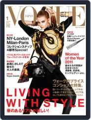 VOGUE JAPAN (Digital) Subscription January 1st, 2012 Issue