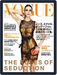 VOGUE JAPAN (Digital) Subscription December 1st, 2011 Issue