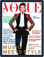 VOGUE JAPAN (Digital) Subscription October 1st, 2011 Issue